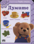 Думите: 18-24 месеца (ISBN: 9789546575456)