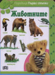 Животните: +36 месеца (ISBN: 9789546575845)