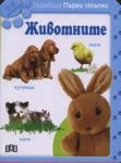 Животните: 12-18 месеца (ISBN: 9789546575159)