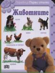 Животните: 18-24 месеца (ISBN: 9789546575166)