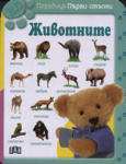 Животните (ISBN: 9789546575838)