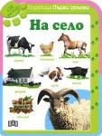 На село: +36 месеца (ISBN: 9789546576262)
