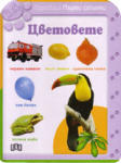 Цветовете за деца от 18 до 24 месеца (ISBN: 9789546578143)