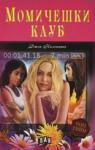 Момичешки клуб (ISBN: 9789546579546)