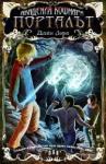 Порталът (ISBN: 9789546579317)
