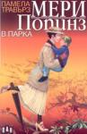 Мери Попинз в парка (ISBN: 9789546572653)