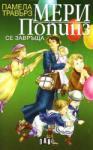 Мери Попинз се завръща (ISBN: 9789546570987)