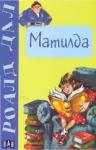 Матилда (ISBN: 9789546575319)