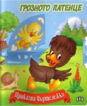 Приказна въртележка: Грозното патенце (ISBN: 9789546577870)