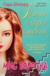 Мис порочна (ISBN: 9789549625615)