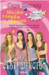 Мис Съвършенство. Книга 3 (ISBN: 9789549625295)