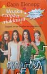 Око за око (ISBN: 9789549625288)