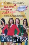 Лукс и грях. Книга 1 (ISBN: 9789549625271)
