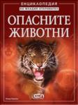Опасните животни (ISBN: 9789546858429)