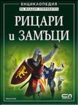 Рицари и замъци (ISBN: 9789546858207)