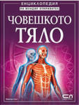 Човешкото тяло (ISBN: 9789546856166)