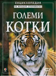 Големи котки (ISBN: 9789546856562)
