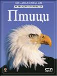 Птици (ISBN: 9789546856548)
