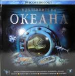 В дълбините на океана (ISBN: 9789547614406)