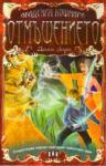 """Академия """"Кошмари"""": Отмъщението (ISBN: 9789546579621)"""