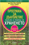 Програма за дълголетие (ISBN: 9789545298134)