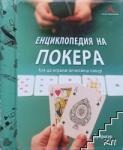 Енциклопедия на покера: Как да играем печеливш покер (ISBN: 9789549817966)