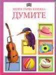 Моята първа книжка: Думите (ISBN: 9789546578778)