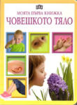 Моята първа книжка: Човешкото тяло (ISBN: 9789546578785)
