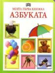 Моята първа книжка: Азбуката (ISBN: 9789546578754)