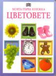 Моята първа книжка: Цветовете (ISBN: 9789546578761)