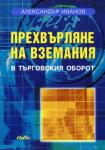 Прехвърляне на вземания в търговския оборот (ISBN: 9789547306592)