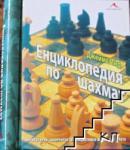 Енциклопедия по шахмат: Илюстриран самоучител за инициативно водене на играта (ISBN: 9789549817942)