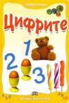Първа книга - Цифрите (ISBN: 9789546578808)