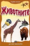 Животните/ Първа книга за най-малките (ISBN: 9789546578792)