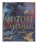 Митове и легенди (ISBN: 9789549817843)