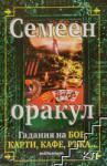 Семеен оракул (ISBN: 9789545150951)