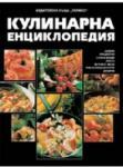 Кулинарна енциклопедия (ISBN: 9789542608790)
