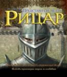 Представи си, че си рицар (ISBN: 9789542608455)