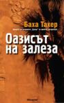 Оазисът на залеза (ISBN: 9789547692374)