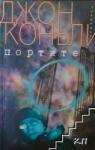 Портите (ISBN: 9789547336766)