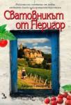 Сватовникът от Перигор (ISBN: 9789547712188)