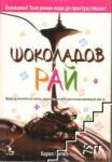 Шоколадов рай (ISBN: 9789547711754)