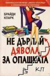 Не дърпай дявола за опашката (ISBN: 9789547711518)