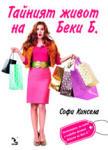 Тайният живот на Беки Б (ISBN: 9789547710511)