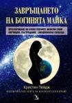 Завръщането на Богинята Майка (ISBN: 9789547712232)