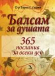 Балсам за душата (ISBN: 9789547712157)