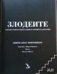 Злодеите (ISBN: 9789547711976)