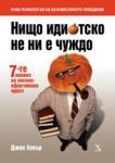 Нищо идиотско не ни е чуждо (ISBN: 9789547711921)