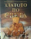 Златото по света (ISBN: 9789547711792)