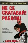 Не се скатавай! Работи! (ISBN: 9789547711693)